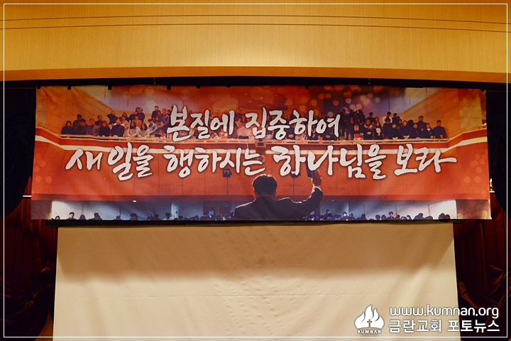 18-0107교회학교교사총회68.JPG