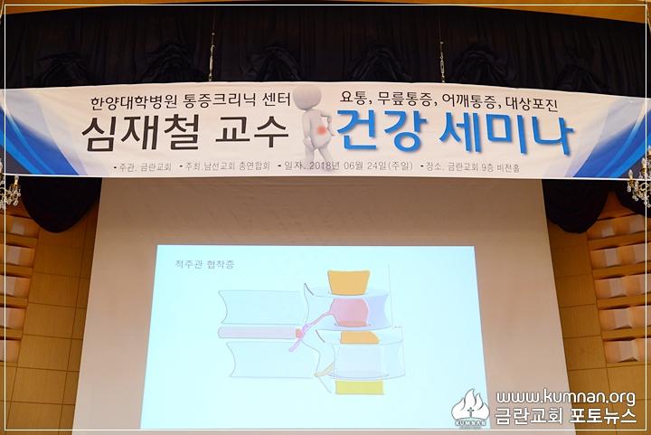 18-0624남선교회건강세미나7.JPG