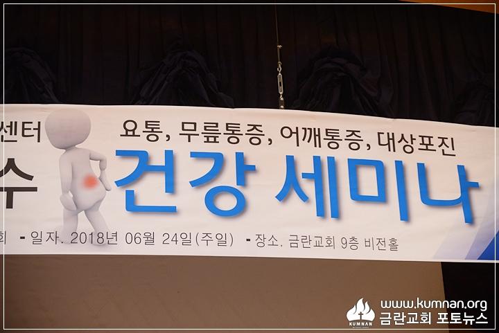 18-0624남선교회건강세미나4.JPG