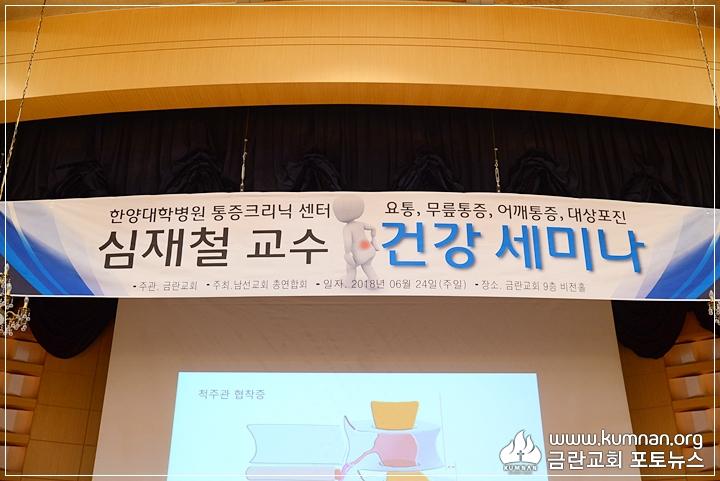 18-0624남선교회건강세미나8.JPG