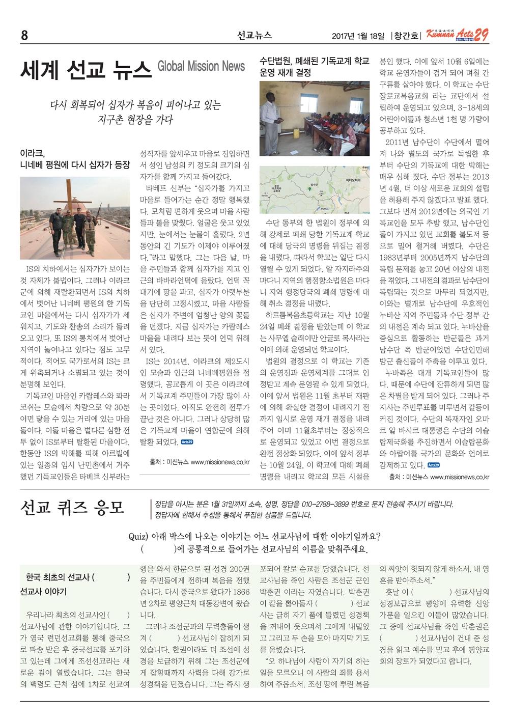 금란선교신문_1호_Page_08.jpg
