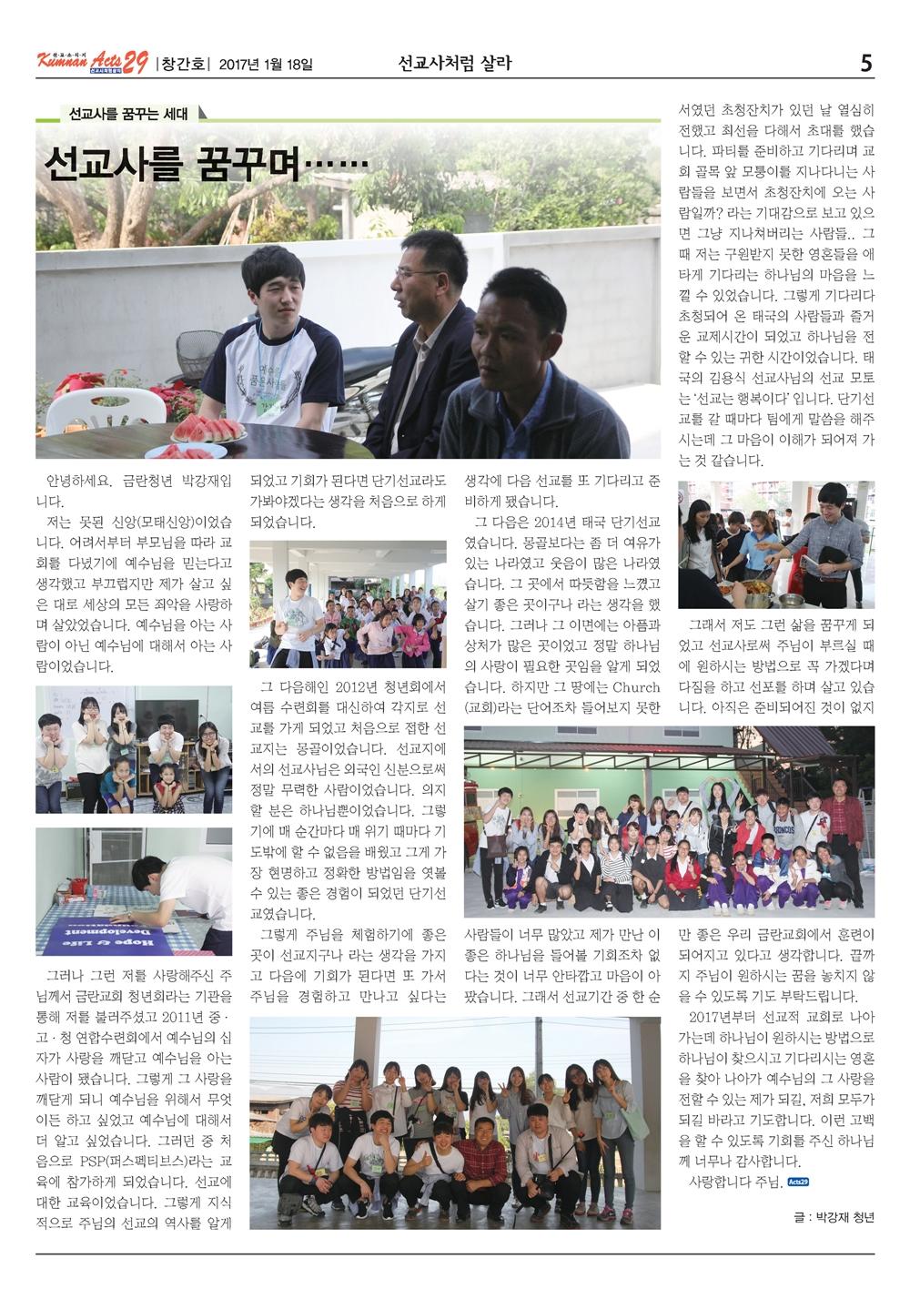 금란선교신문_1호_Page_05.jpg