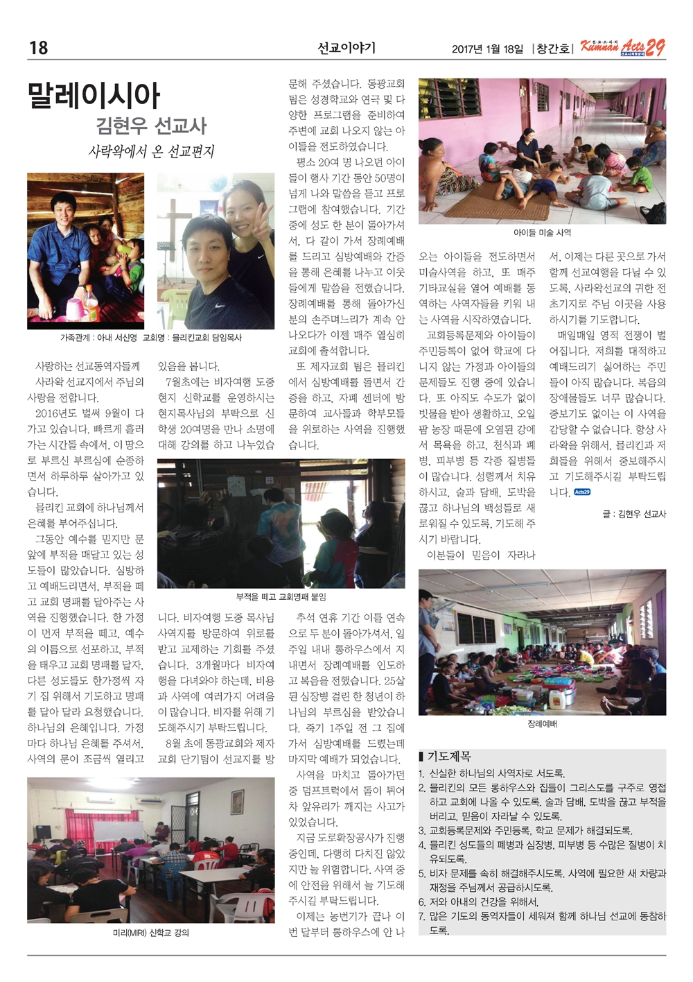 금란선교신문_1호_Page_18.jpg