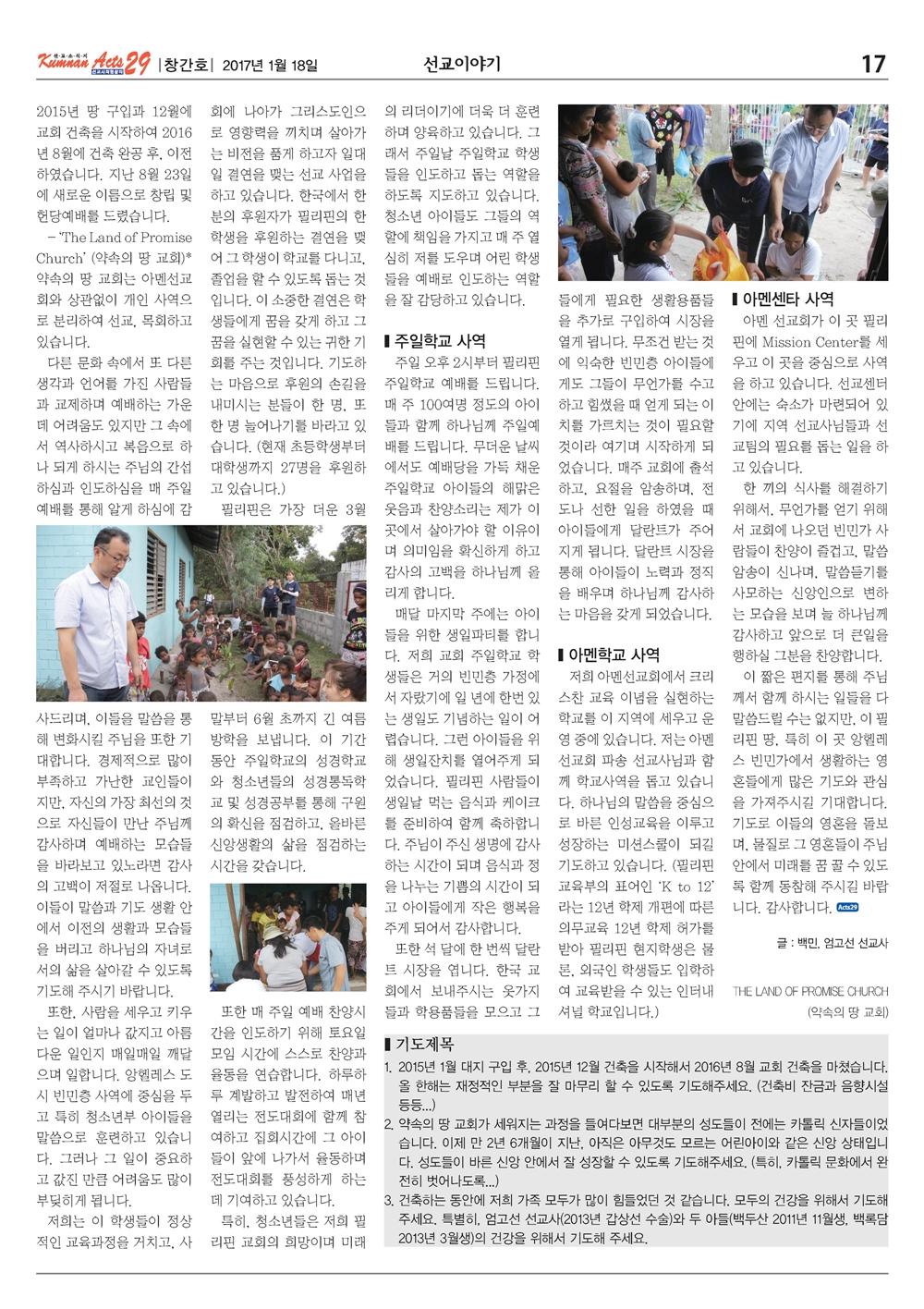 금란선교신문_1호_Page_17.jpg