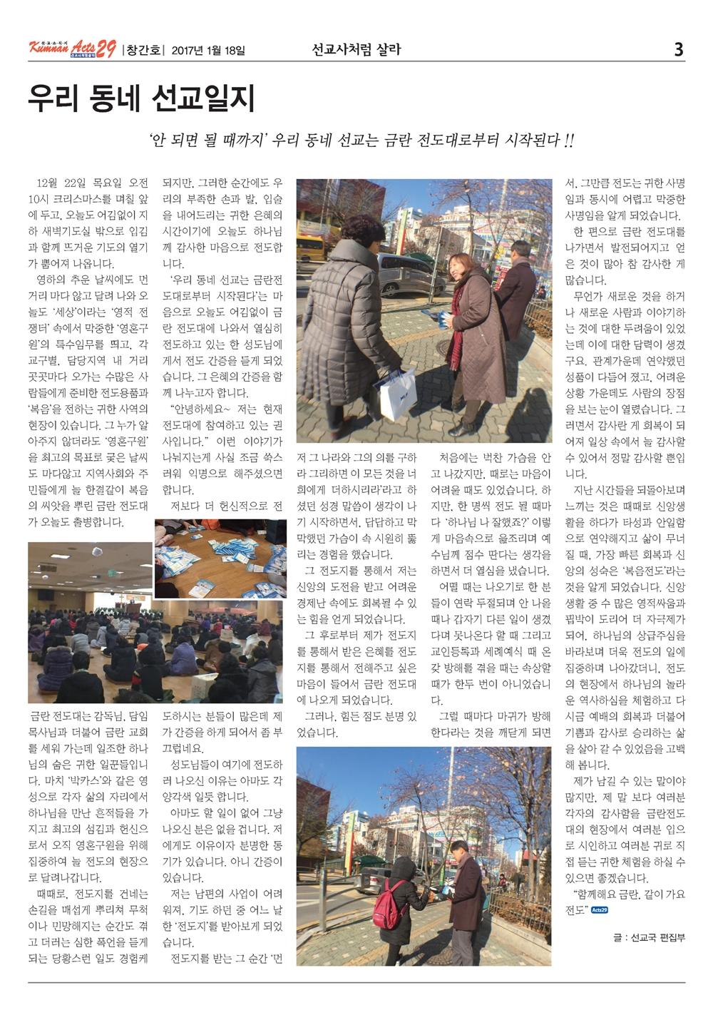 금란선교신문_1호_Page_03.jpg