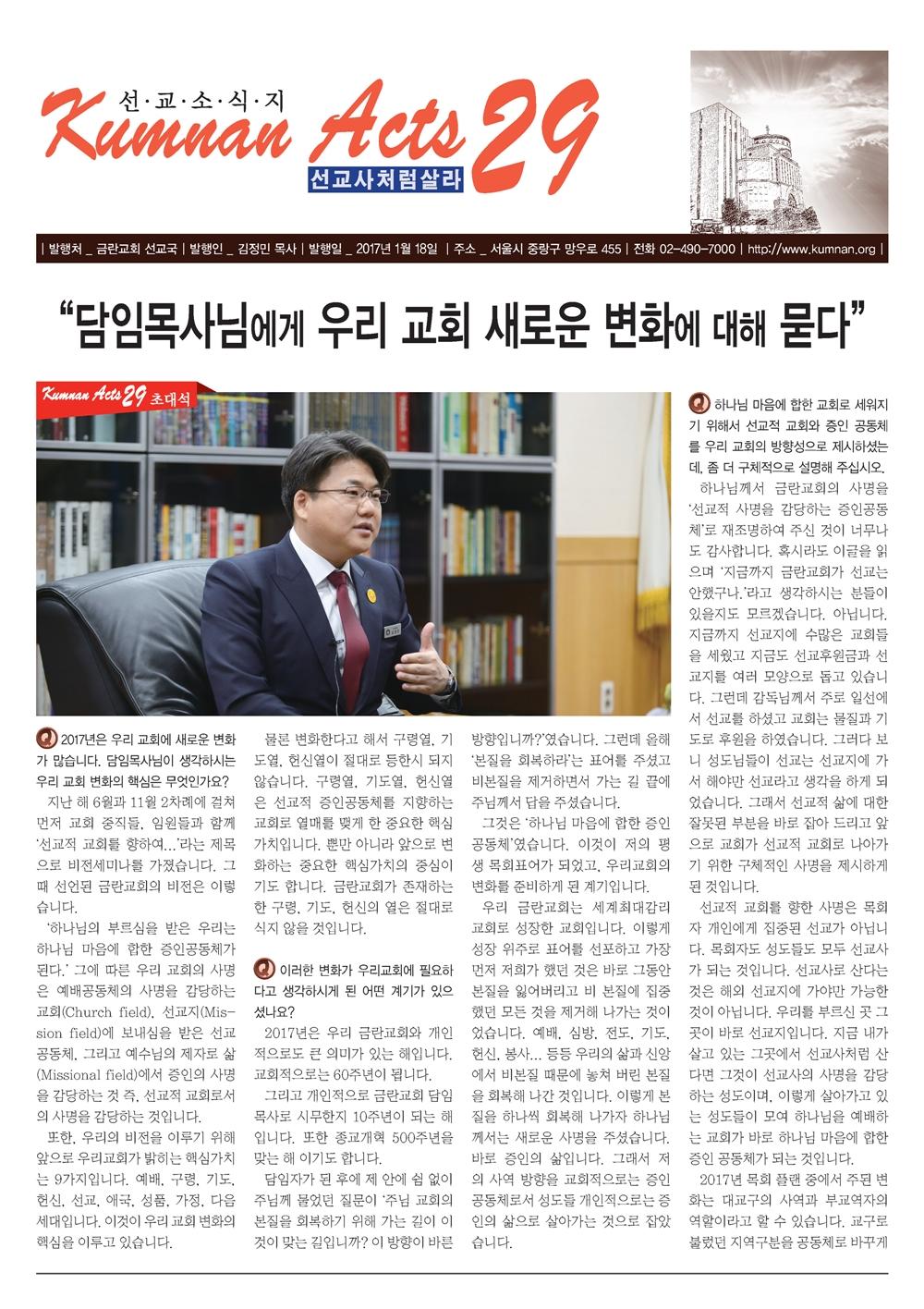 금란선교신문_1호_Page_01.jpg