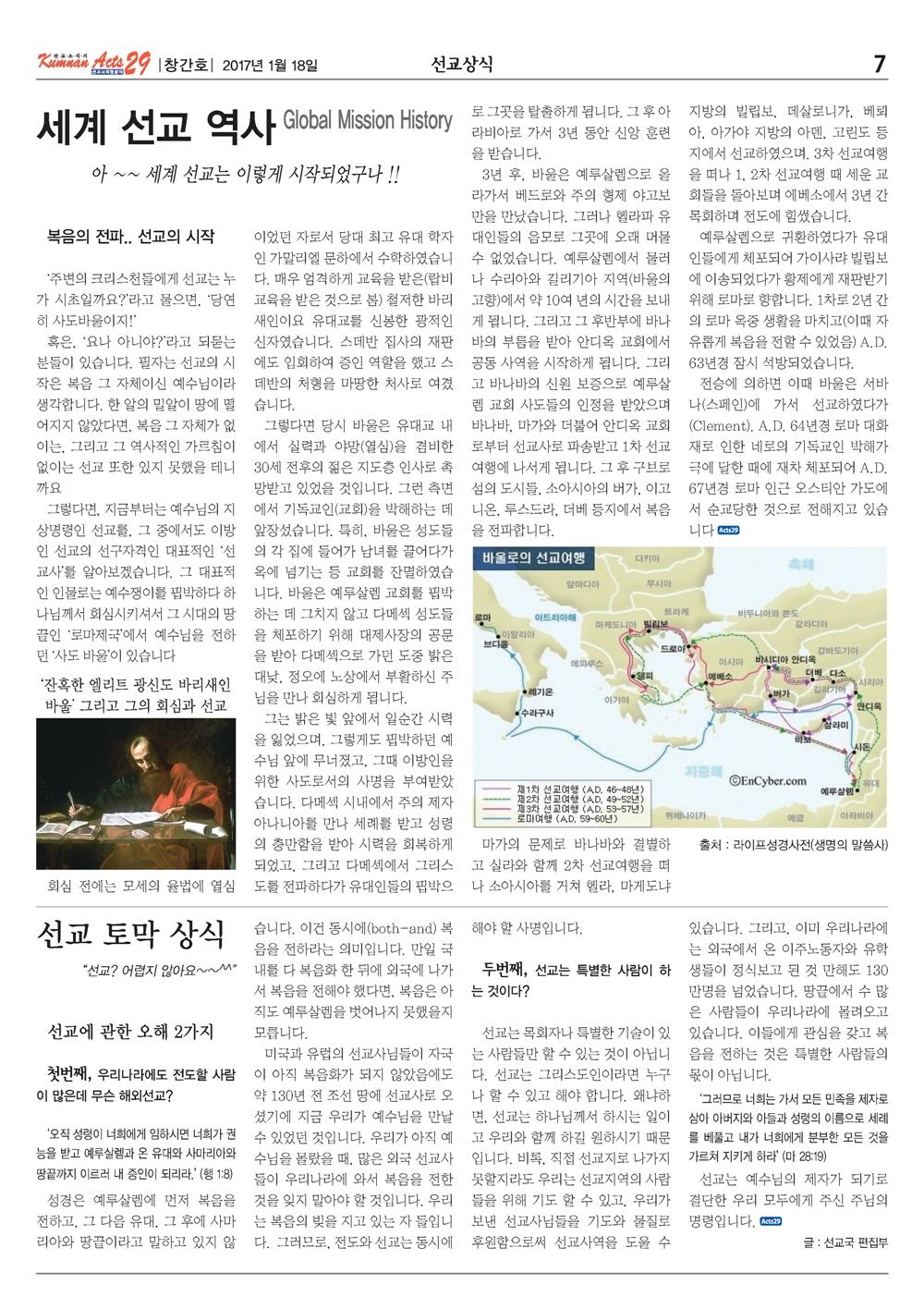 금란선교신문_1호_Page_07.jpg