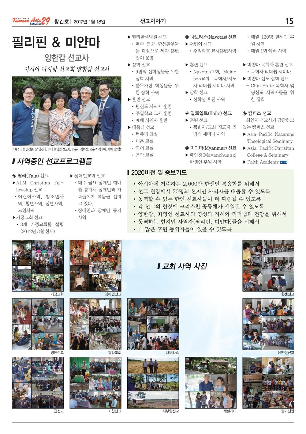 금란선교신문_1호_Page_15.jpg