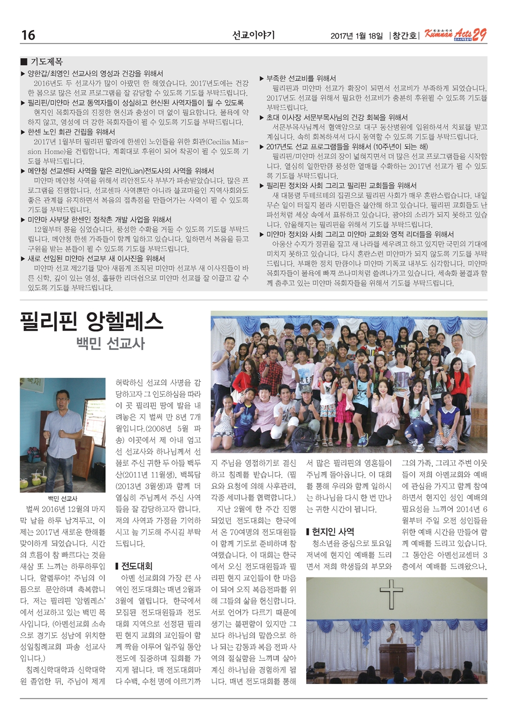 금란선교신문_1호_Page_16.jpg