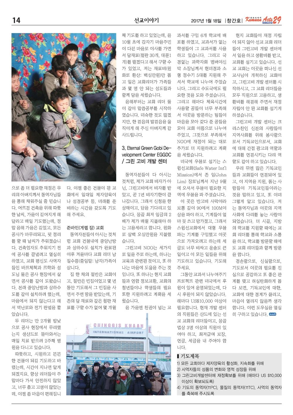 금란선교신문_1호_Page_14.jpg