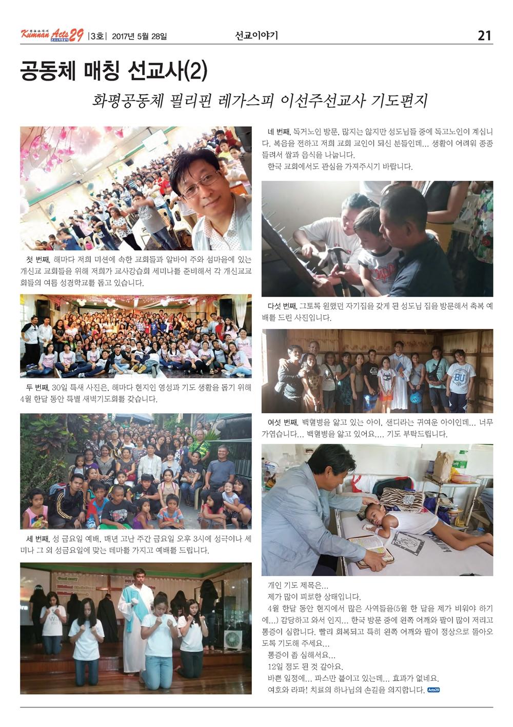 금란선교소식지 3월호_Page_21.jpg
