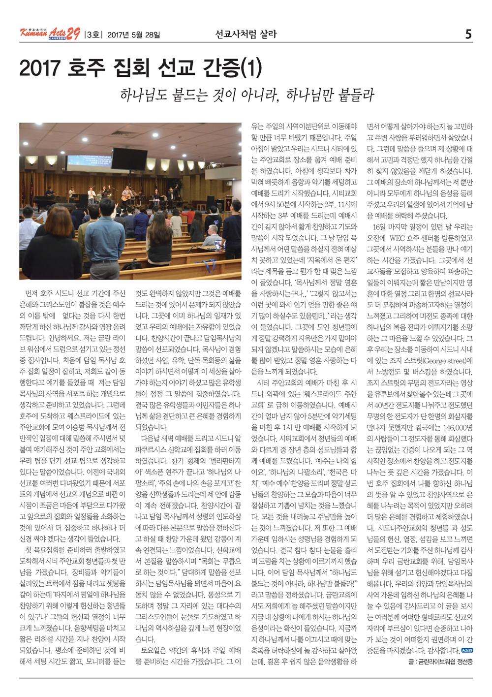 금란선교소식지 3월호_Page_05.jpg