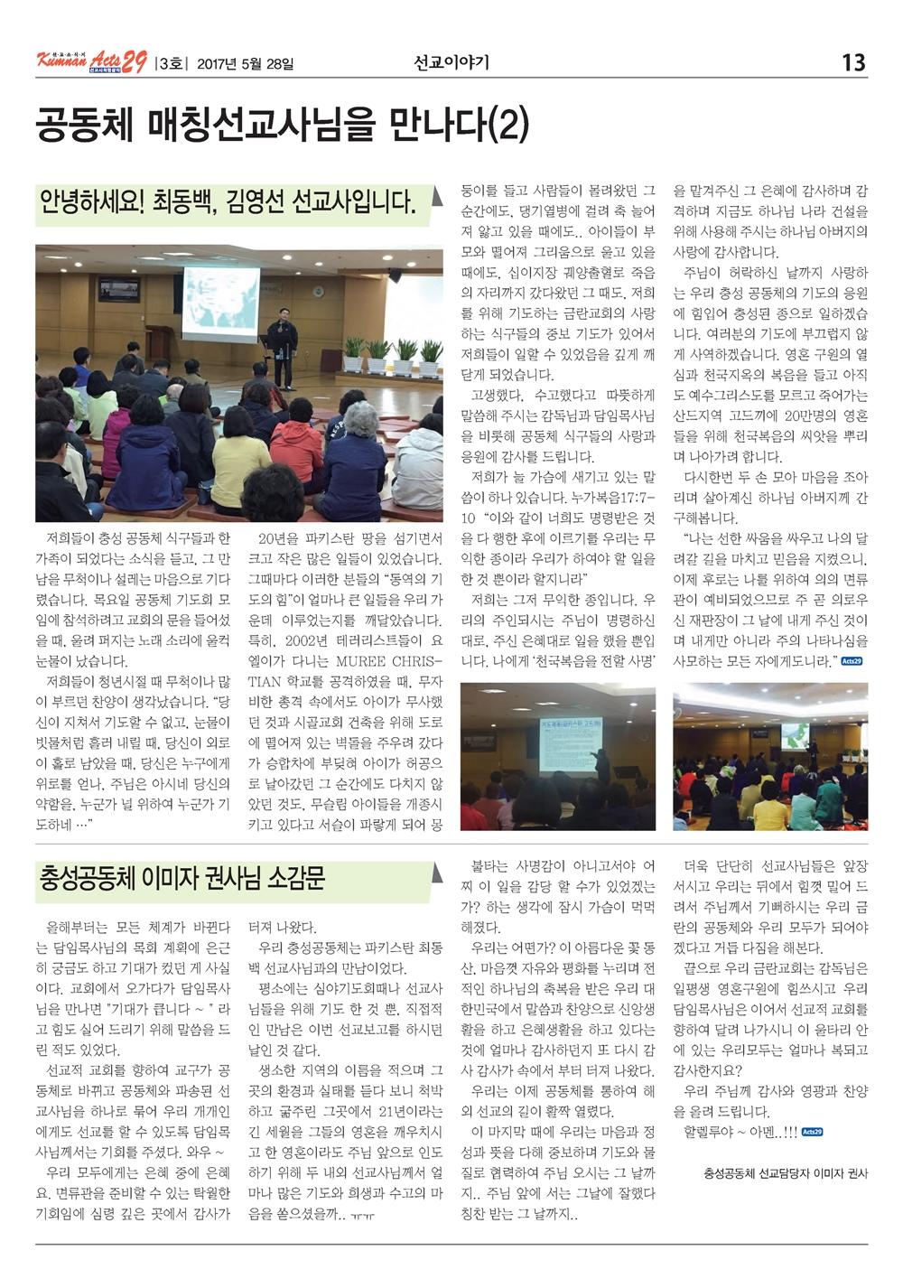 금란선교소식지 3월호_Page_13.jpg