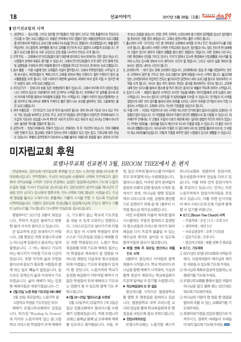 금란선교소식지 3월호_Page_18.jpg