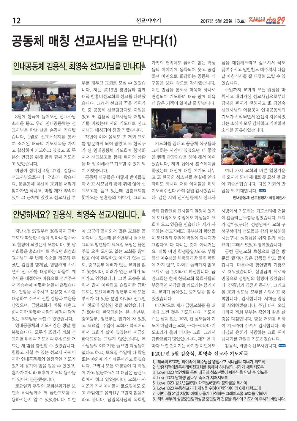 금란선교소식지 3월호_Page_12.jpg
