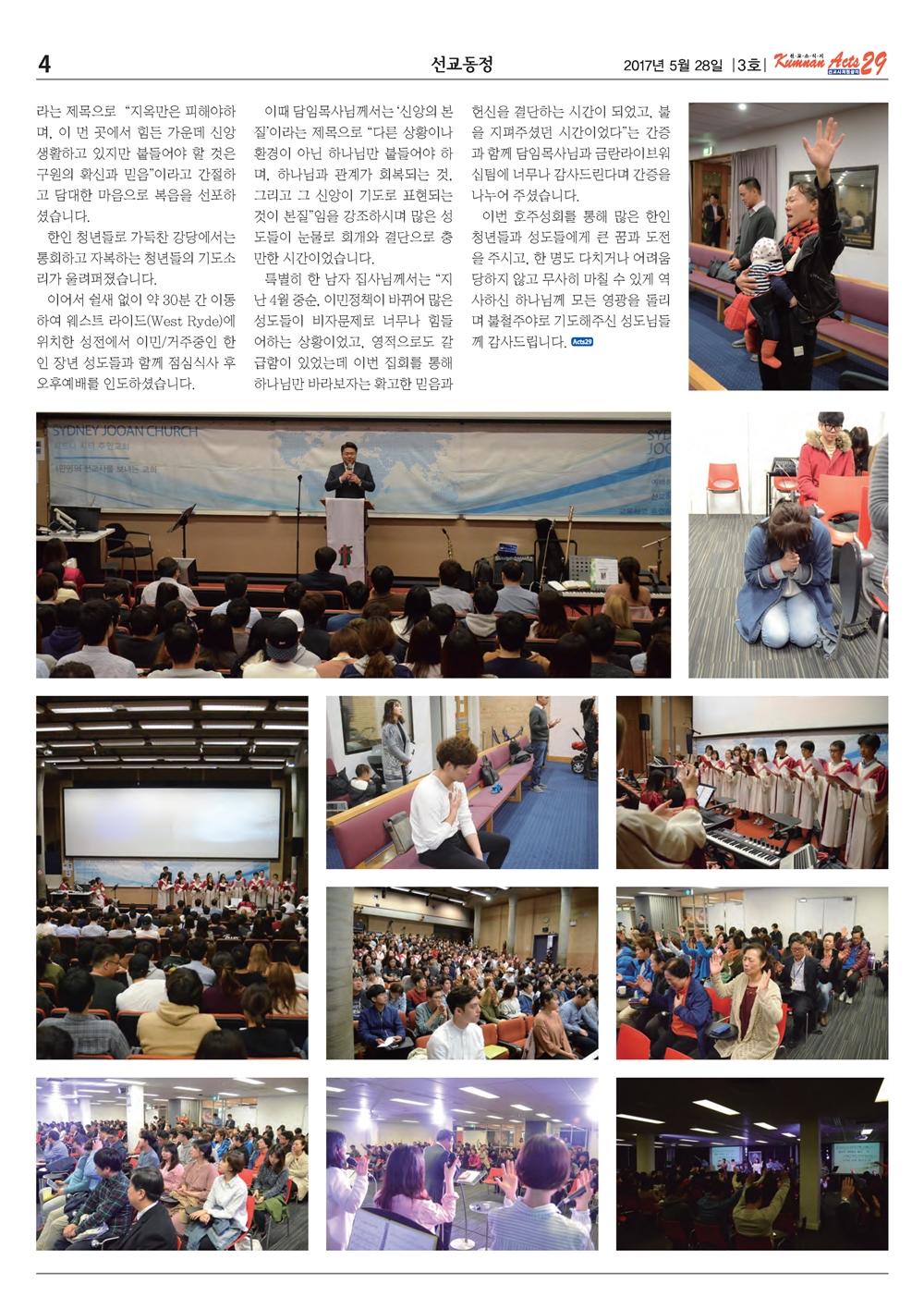 금란선교소식지 3월호_Page_04.jpg