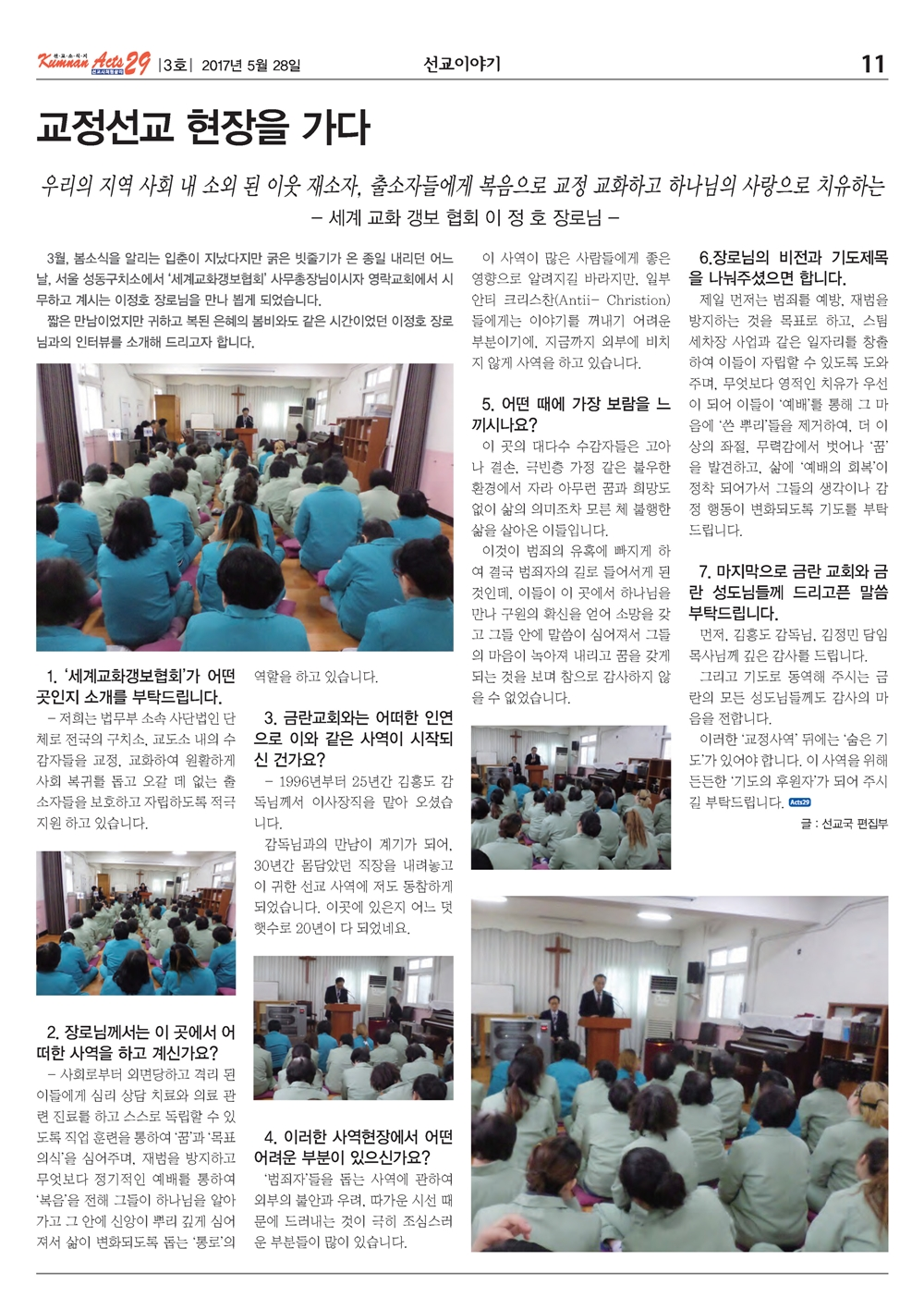 금란선교소식지 3월호_Page_11.jpg