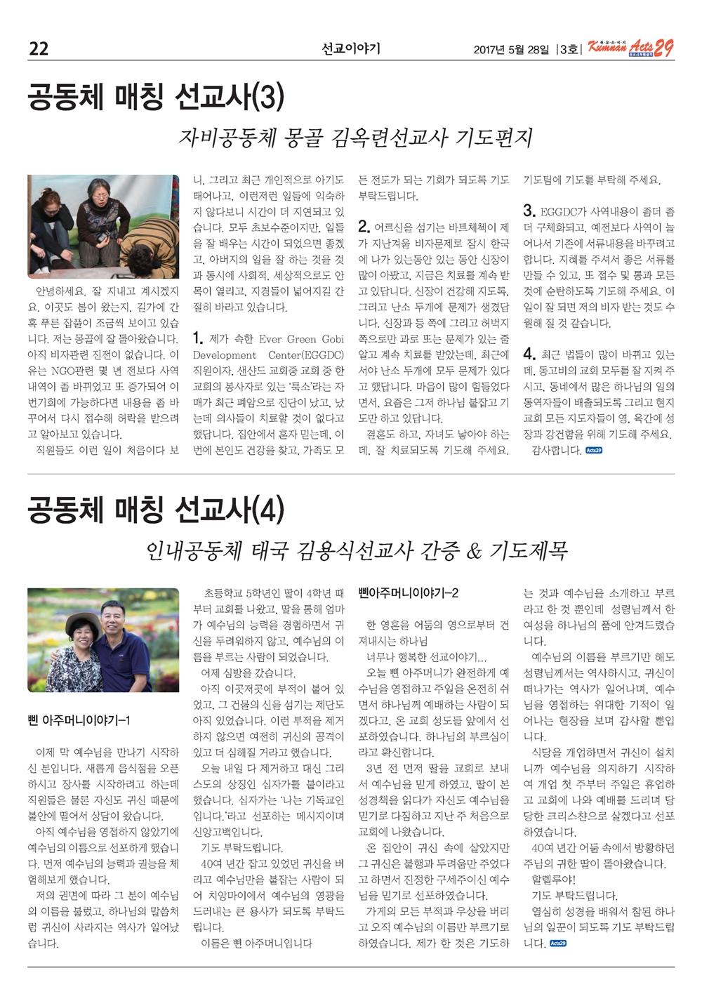금란선교소식지 3월호_Page_22.jpg