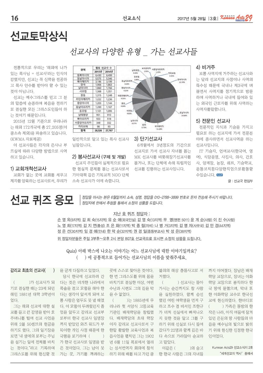 금란선교소식지 3월호_Page_16.jpg
