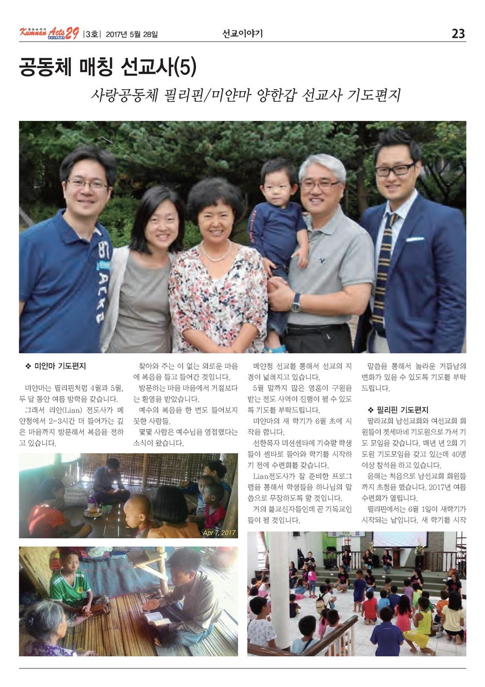 금란선교소식지 3월호_Page_23.jpg