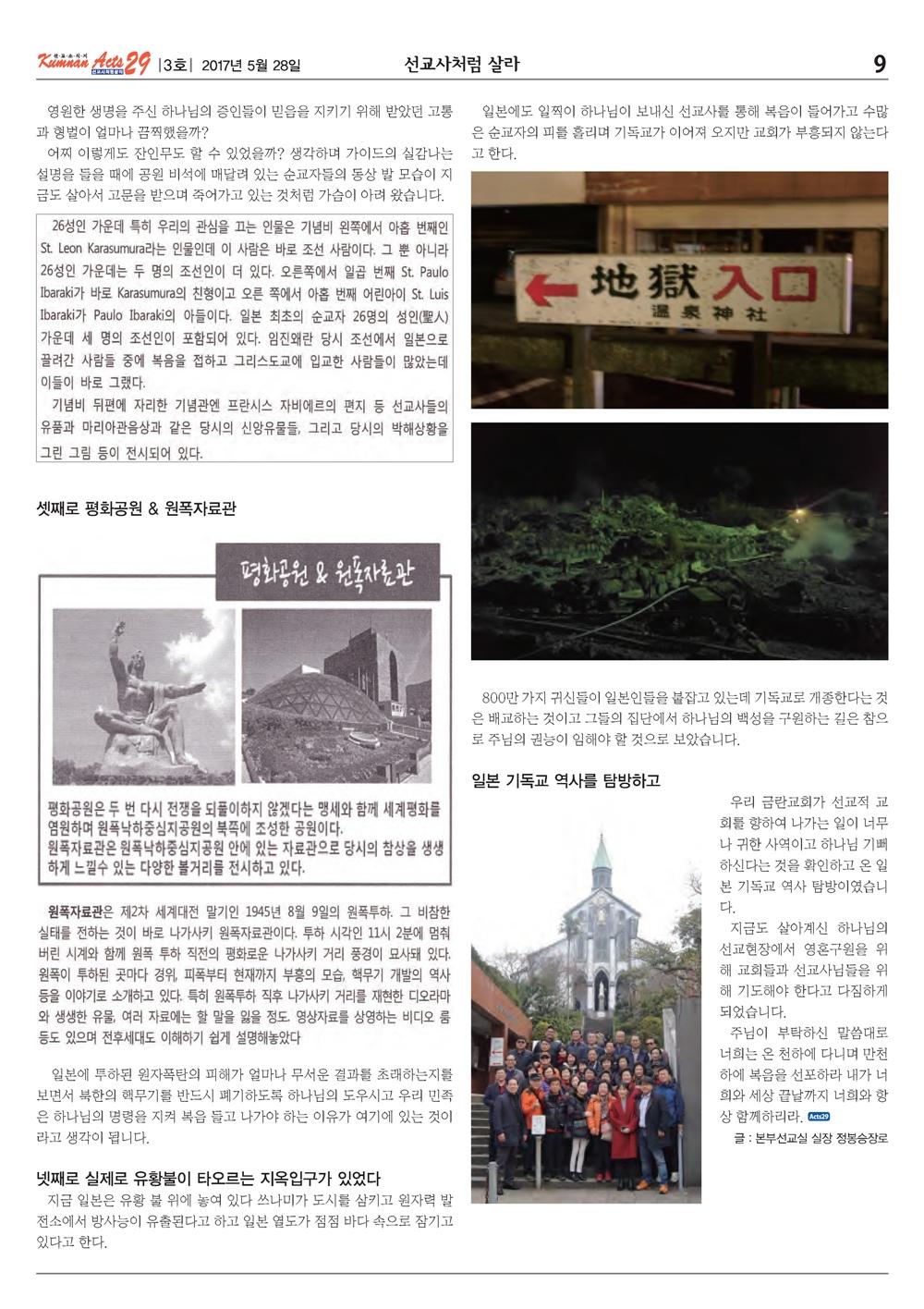 금란선교소식지 3월호_Page_09.jpg