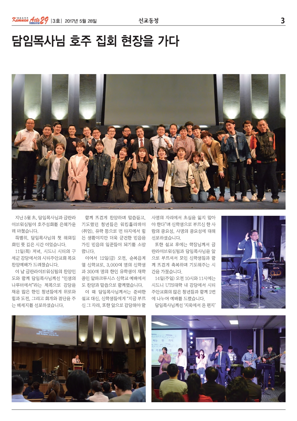 금란선교소식지 3월호_Page_03.jpg