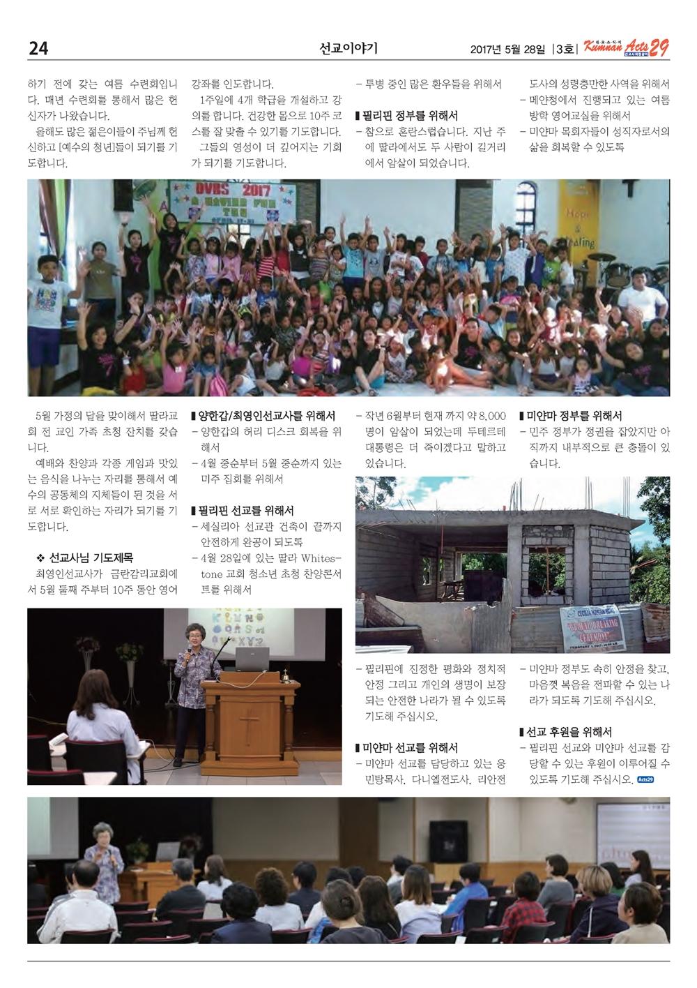 금란선교소식지 3월호_Page_24.jpg