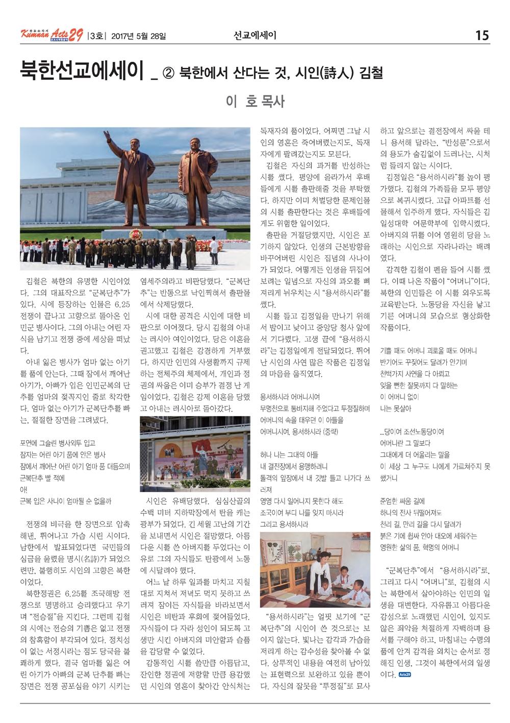 금란선교소식지 3월호_Page_15.jpg