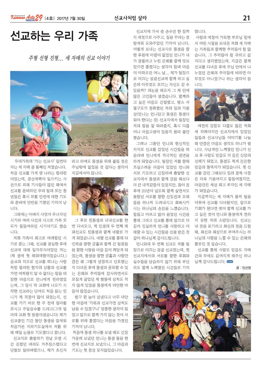 금란선교소식지 4호_Page_21.jpg