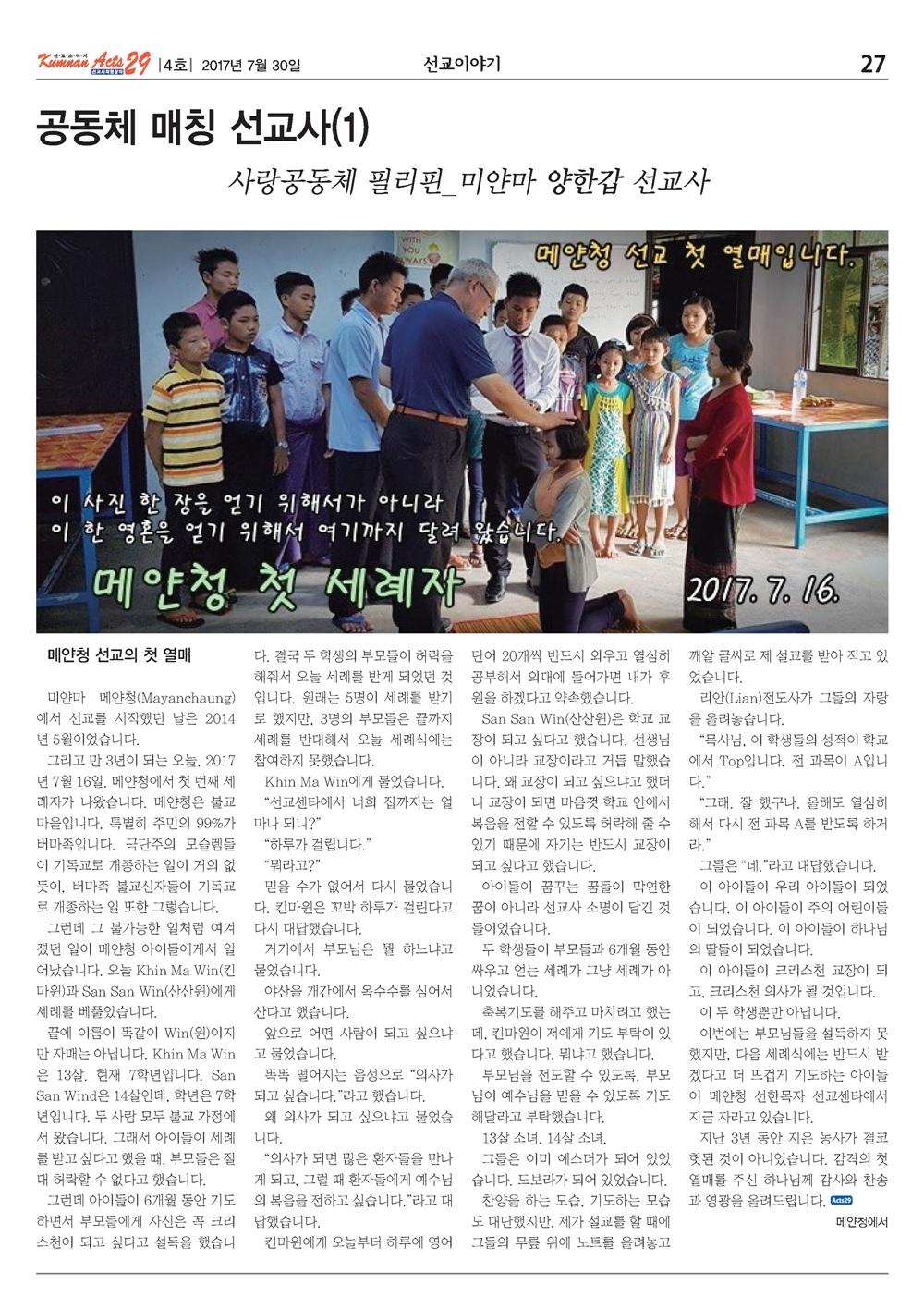 금란선교소식지 4호_Page_27.jpg