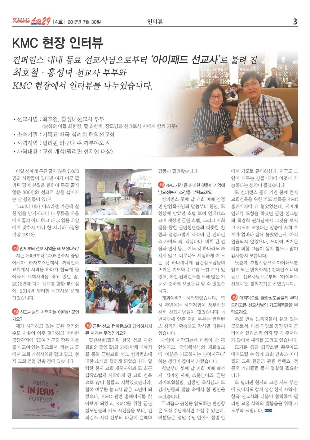 금란선교소식지 4호_Page_03.jpg