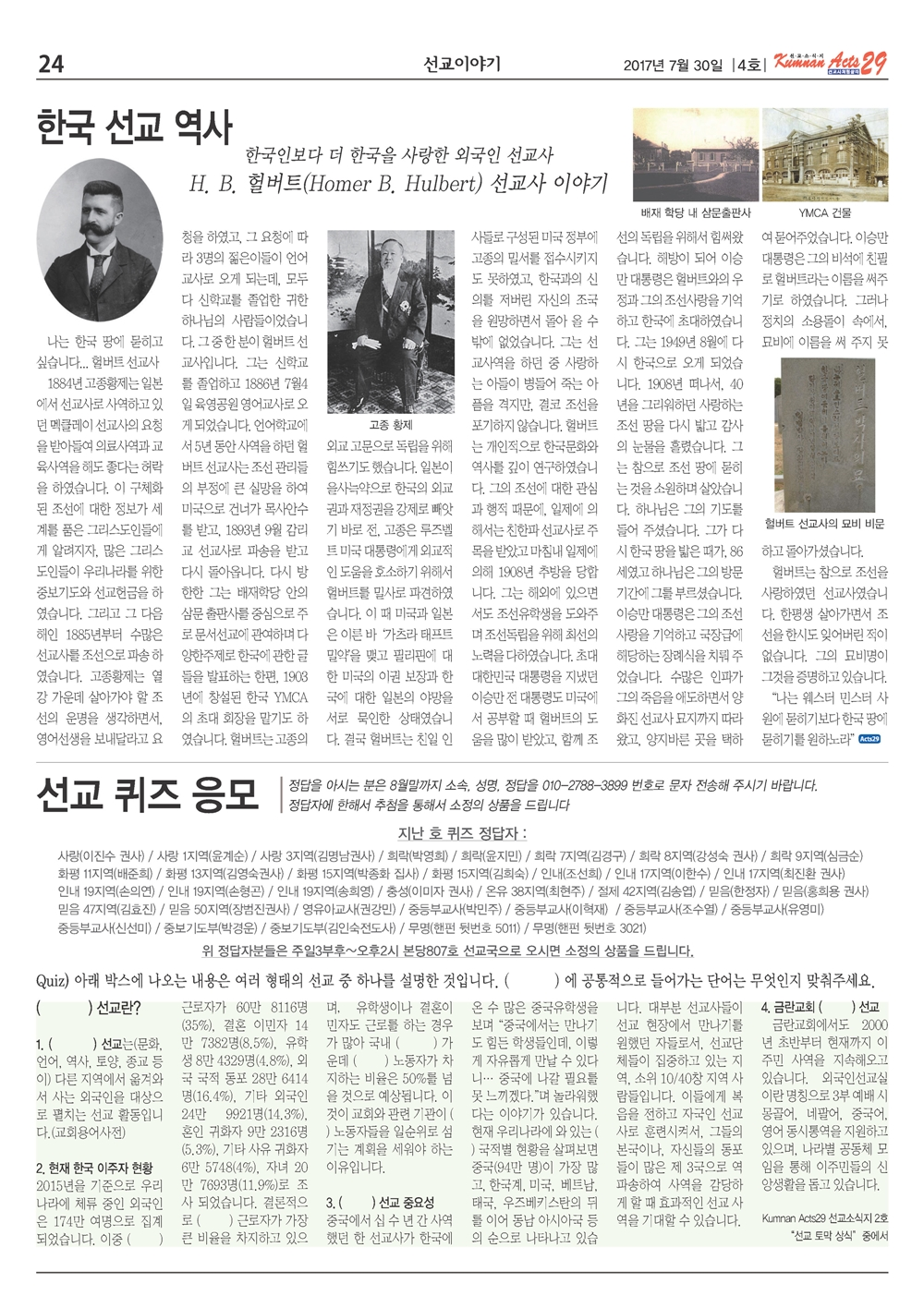 금란선교소식지 4호_Page_24.jpg