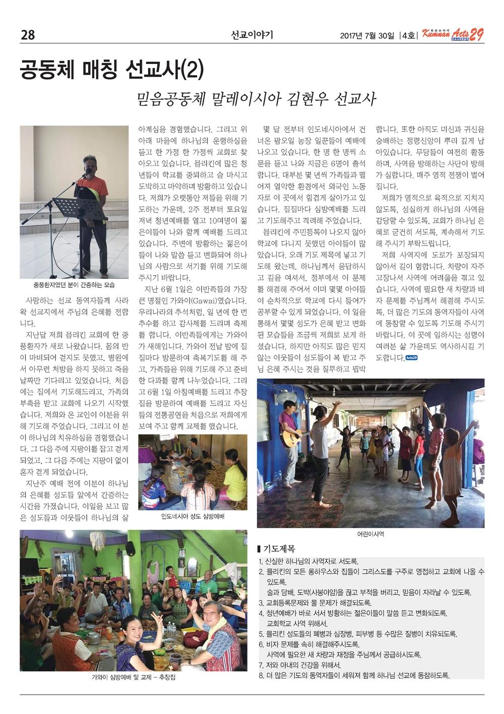 금란선교소식지 4호_Page_28.jpg