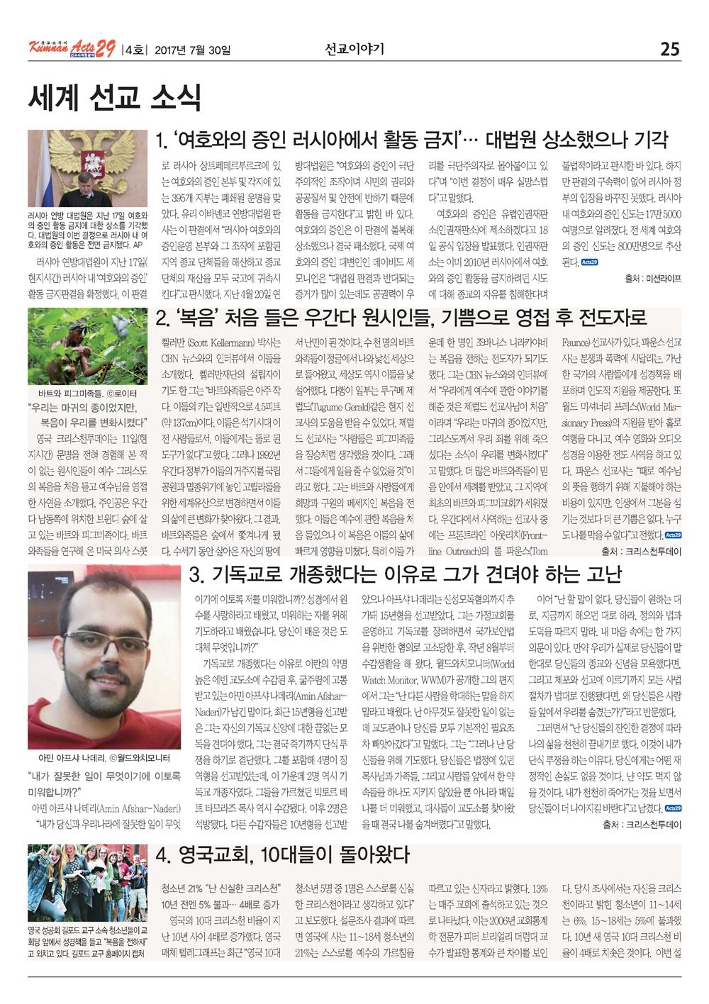 금란선교소식지 4호_Page_25.jpg