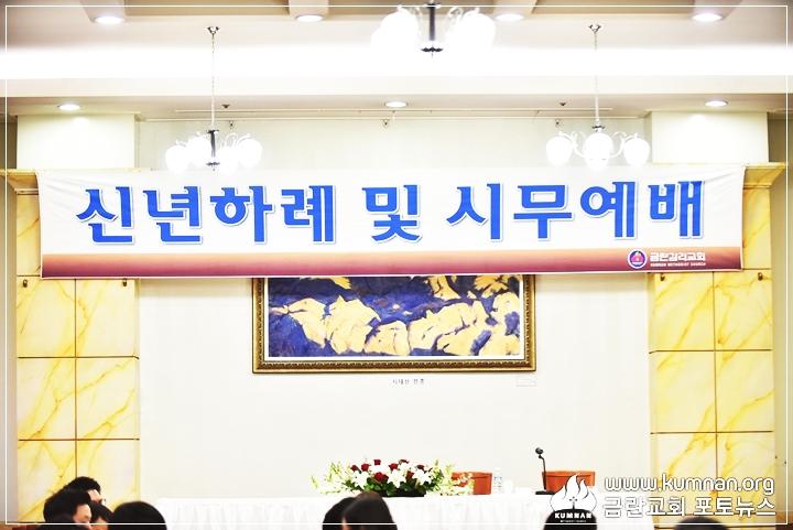 19-0102신년하례시무예배1.JPG