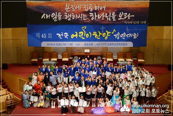 71-18-0609전국어린이찬양경연대회.JPG