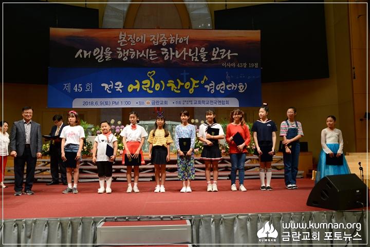 65-18-0609전국어린이찬양경연대회.JPG