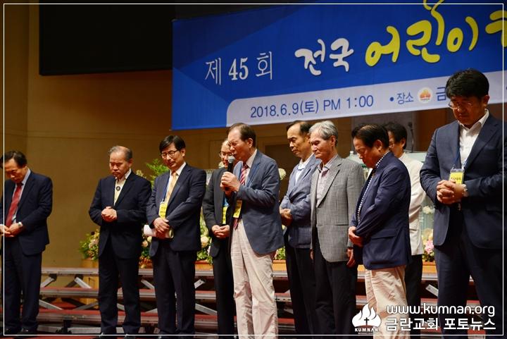 70-18-0609전국어린이찬양경연대회.JPG