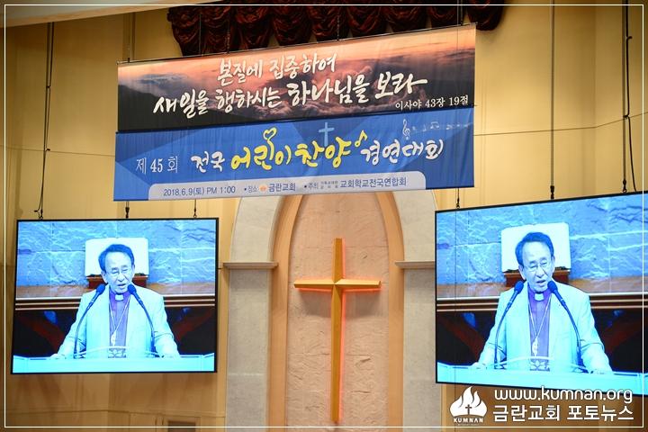 7-18-0609전국어린이찬양경연대회.JPG