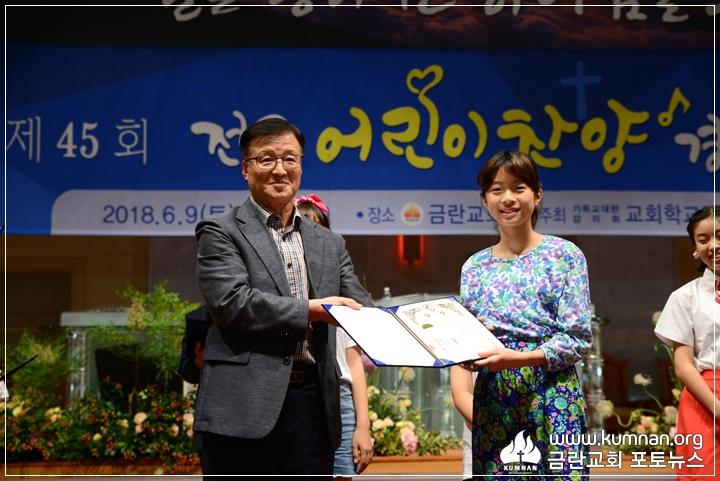 64-18-0609전국어린이찬양경연대회.JPG