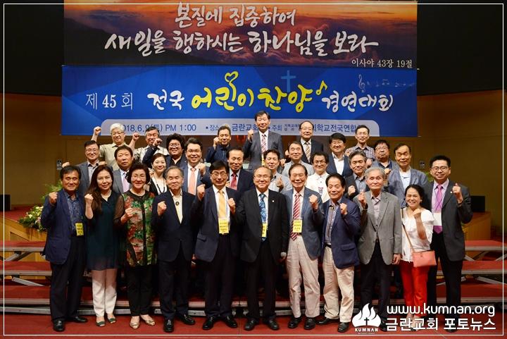 69-18-0609전국어린이찬양경연대회.JPG