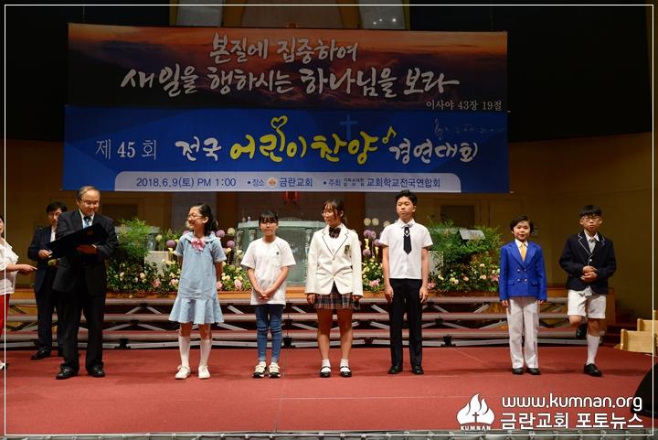 66-18-0609전국어린이찬양경연대회.JPG