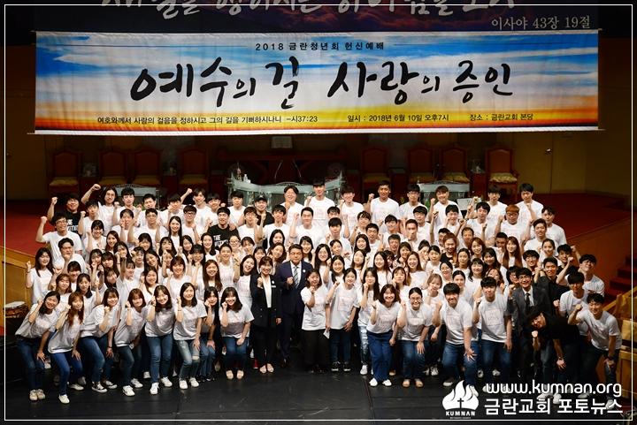 18-0610청년회헌신예배91.jpg