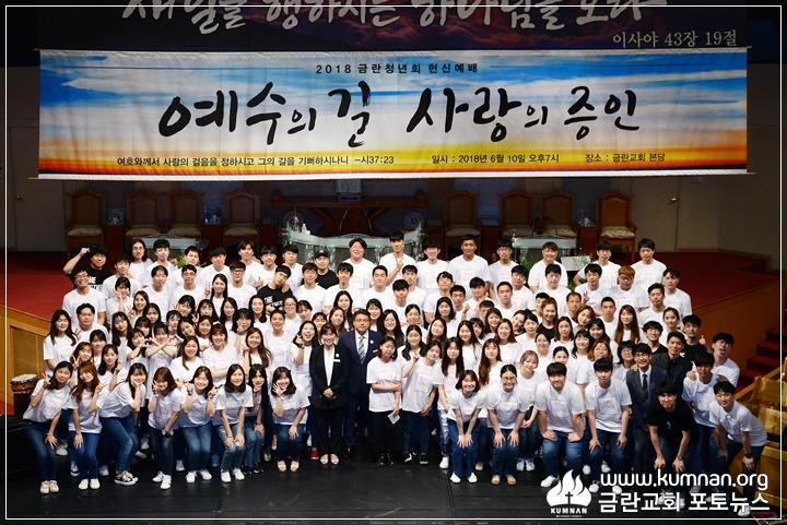 18-0610청년회헌신예배94.jpg
