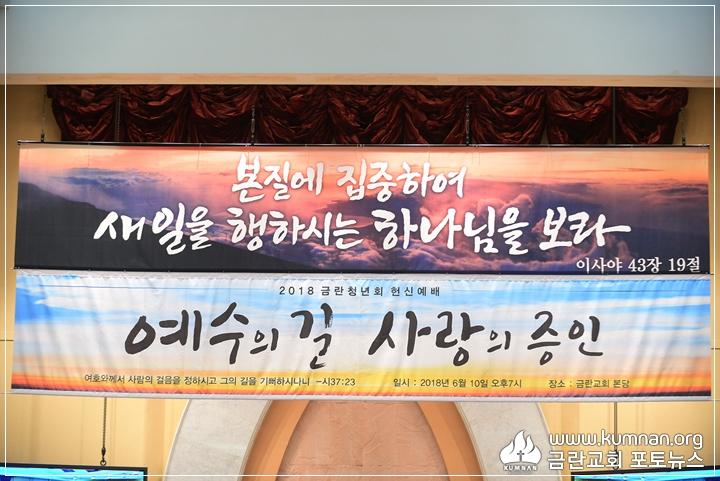 18-0610청년회헌신예배_57.JPG